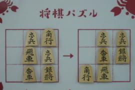 【中級】2020/7/25の将棋パズル