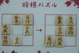 【中級】2020/7/30の将棋パズル