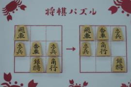 【初級】2020/8/6の将棋パズル