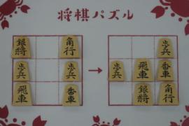 【中級】2020/8/10の将棋パズル