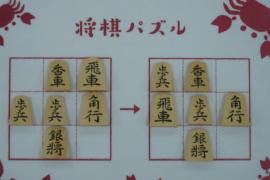 【初級】2020/8/26の将棋パズル