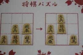 【初級】2020/9/4の将棋パズル