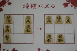 【初級】2020/9/5の将棋パズル