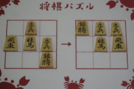 【初級】2020/9/6の将棋パズル