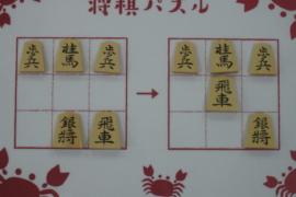 【初級】2021/1/4の将棋パズル
