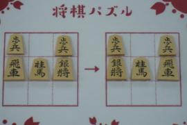 【初級】2021/1/13の将棋パズル