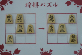 【初級】2021/1/14の将棋パズル