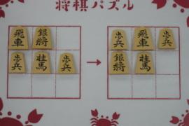 【初級】2021/2/26の将棋パズル