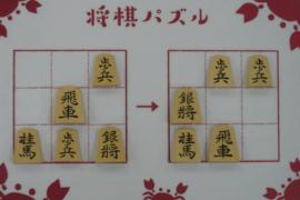 【初級】2021/3/8の将棋パズル