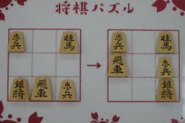 【初級】2021/3/16の将棋パズル