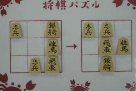 【初級】2021/4/5の将棋パズル