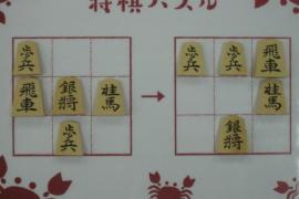 【初級】2021/4/6の将棋パズル