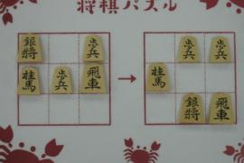 【初級】2021/4/15の将棋パズル