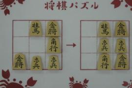【初級】2021/4/24の将棋パズル