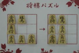 【初級】2021/5/11の将棋パズル