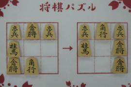 【初級】2021/6/19の将棋パズル