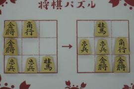 【中級】2021/6/22の将棋パズル