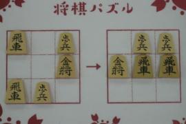 【初級】2021/7/9の将棋パズル