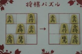 【中級】2021/8/11の将棋パズル