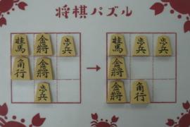 【中級】2021/8/30の将棋パズル