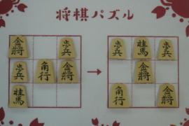 【中級】2021/9/24の将棋パズル