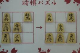 【初級】2021/9/26の将棋パズル