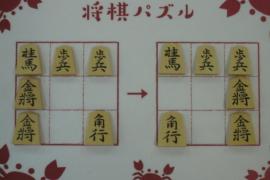 【初級】2021/9/29の将棋パズル